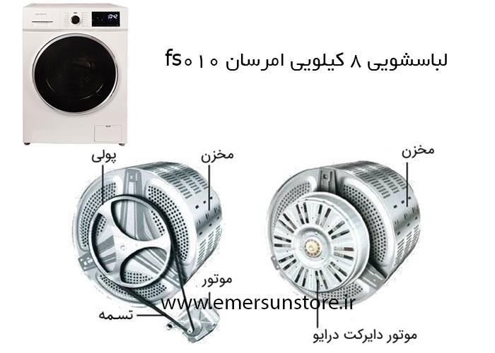 ماشین لباسشویی امرسان